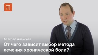 Терапия боли — Алексей Алексев