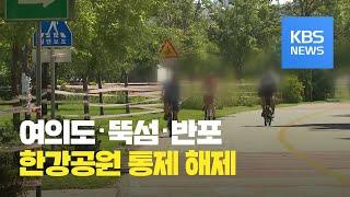 오늘부터 전국 거리두기 1단계…서울 100인 이하 집회…