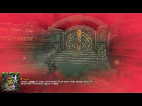 Прохождение WarCraft III: Reforged - [40] - Ужас морей - Гробница Саргераса