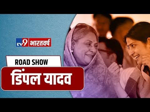 Dimple Yadav Roadshow with Jaya Bachchan in Prayagraj, Uttar Pradesh | Loksabha Elections 2019