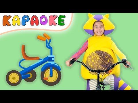 КУКУТИКИ - КАРАОКЕ - ВЕЛОСИПЕД - Детская песенка про велосипед - Karaoke Kids Song Bike