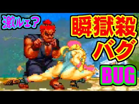 [激レア] 瞬獄殺バグ - SUPER STREET FIGHTER II X for Matching Service [天・豪鬼]
