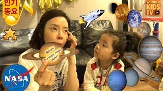 ♪신나는 우주여행.우주로 여행을 떠나요!  [SONG]KIDS ENGLISH SONG-SOLAR SYSTEM SONG