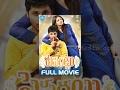 Pesarattu Full Movie | Nandu, Nikitha Narayan, Sampoornesh Babu | Kathi Mahesh | Ghantasala