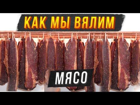 Фирменная технология приготовления вяленого мяса! Как мы маринуем сыровяленую говядину! Часть 1