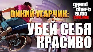 Как заработать много денег и опыта в GTA Online быстро? #7