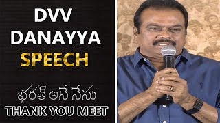 Producer DVV Danayya Emotional Speech @ Bharat Anu Nenu Movie Thank You Meet| Mahesh Babu