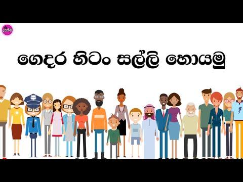Passive Income In Sinhala 2020