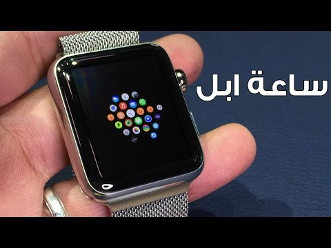 db8f5be79 ⌚ نظرة على ساعه أبل وكل التفاصيل Apple Watch - YouTube