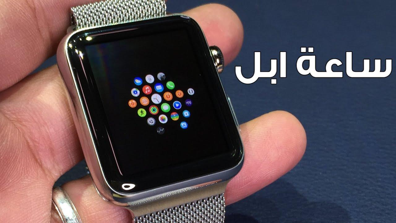220bb39aa ⌚ نظرة على ساعه أبل وكل التفاصيل Apple Watch - YouTube