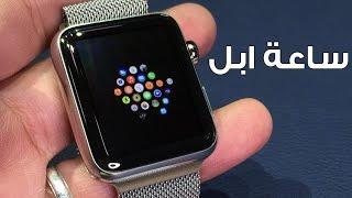 ⌚️ نظرة على ساعه أبل وكل التفاصيل Apple Watch