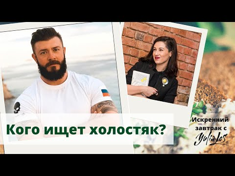Кого ищет холостяк  Никита Апаликов об идеальном весе чек листе женитьбе на девушке с детьми...