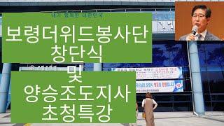 보령더위드봉사단 창단식 및 양승조도지사 초청특강