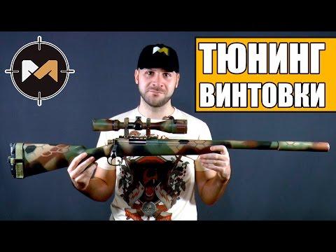 VSR-10 UPGRADE // Тюнинг снайперской винтовки VSR-10 // Airsoft Sniper Rifle Tokyo Marui VSR-10