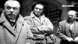 ШЕРЛОК ХОЛМС У КУЋИ СТРАХА /1945/