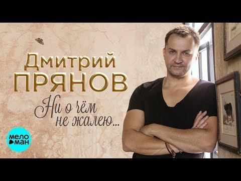 Дмитрий Прянов - Ни о чём не жалею Single