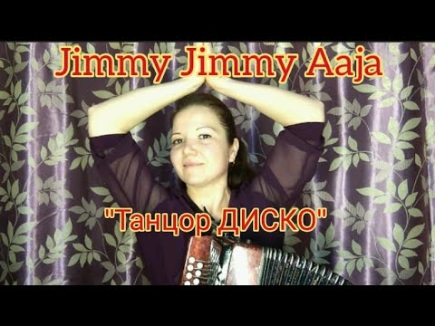 """Jimmy Jimmy Aaja"" фильм ""Танцор ДИСКО"" на гармони (Parvati Khan) ""Disco Dancer"""