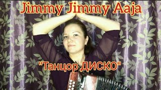 """Jimmy Jimmy Aaja"" фильм ""Танцор ДИСКО"" на гармони (Parvati Khan) ""Disco Dancer"""