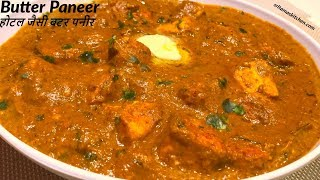 paneer tikka recipe for starter