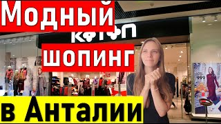 Магазин Котон в Турции Магазины в Анталии Марк Анталия