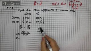 Упражнение 817. Математика 6 класс Виленкин Н.Я.