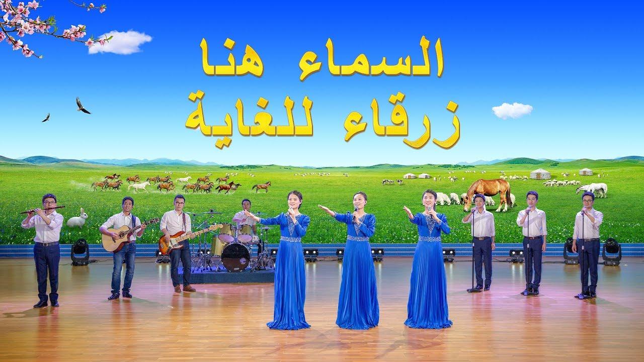 ترتيلة كنسية – السماء هنا زرقاء للغاية – ملكوت المسيح قد ظهر
