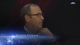 Мухтар Хордаев - Моя дорога
