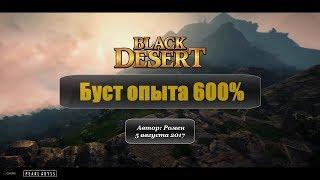 Буст опыта 600% в Black Desert