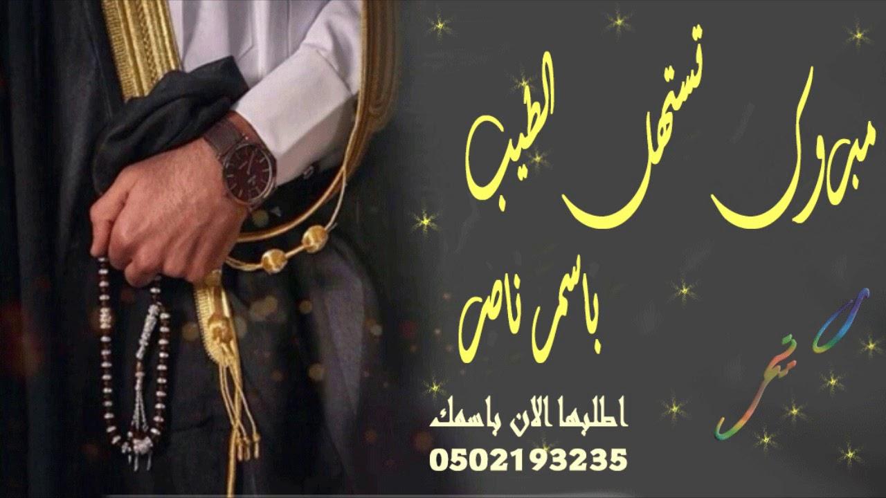شيلة خاصه بالعريس باسم ناصر 2019 مبروك يا ناصر وتستاهل الطيب
