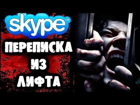 СТРАШИЛКИ НА НОЧЬ - Переписка из лифта в Skype