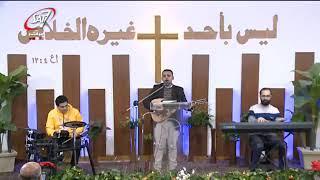 ترنيمه جديده 2021 المرنم سعيد رمضان /جوايا احتياج لشخصك / من اجتماع الحربه