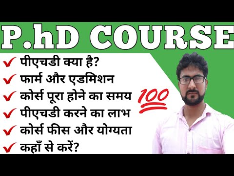Phd Course 2020 ( पीएचडी कोर्स ) | How To Admission In Phd Course 2020 | What Is Phd | #phd