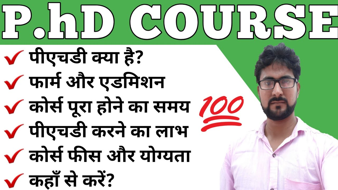Download phd course ( पीएचडी कोर्स )   How to admission in phd course    What is phd   #phd