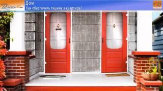 Как обеспечить тишину в квартире(, 2011-08-20T16:12:13.000Z)