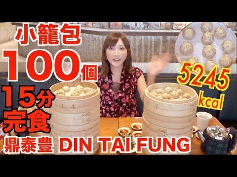 【MUKBANG】 [In Taiwan] 100 Dumplings In Just 15 Minutes!! 3Kg [5245kcal] In Din Tai Fung [Click CC]