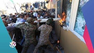 العراق .. أحداث السفارة الأميركية│العربي اليوم