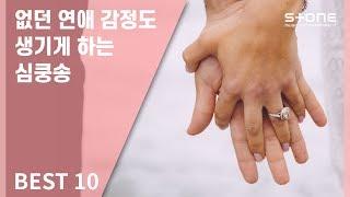 [Stone Playlist] 없던 연애 감정도 생기게 하는 심쿵송 10