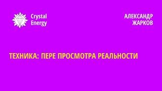 Александр Жарков   техника перепросмотра реальности  Прямой эфир от 9 05 2020г