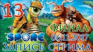 Spore прохождение на русском - Стрим от 06.11.17 - В центр галактики! [#13] Финал