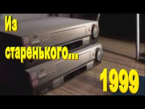20 лет спустя  побывал в родной части    Москва 1999