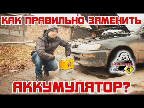 Как поменять аккумулятор в машине