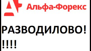 РАЗВОД!!! Жулики из Альфа-форекс не дают закрыть позиции! Alfa-forex.