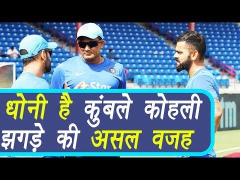 Anil Kumble vs Virat Kohli : MS Dhoni is...