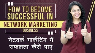 How To Become Successful In Network Marketing Business | Network Marketing Success Secrets