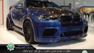 BMW Hamann - Part 3/3 - بي ام دبليو هامان