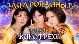 Зачарованные - Киногрехи и киноляпы. 1 сезон Charmed