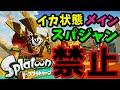 【スプラトゥーン】ガチ王様ゲームで最強S+実況者にボコボコにされてきますww【ガチ王様ゲーム編】