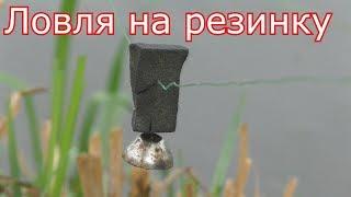 Рыбалка на РЕЗИНКУ и ловля карасей (ПРОДОЛЖЕНИЕ часть2)