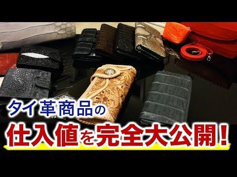 【完全公開】タイ輸入の革商品を仕入れた、全ての原価をお見せします!!仕入れ価格の参考にしてください(タイ仕入れ転売)