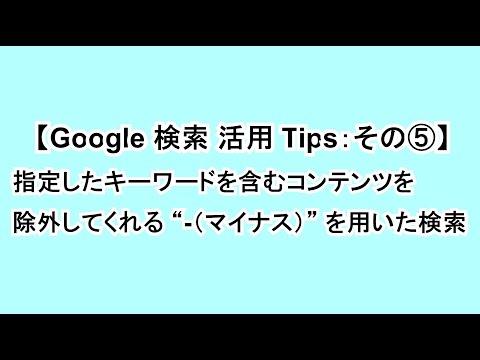 """【Google 検索 活用 Tips:その⑤】指定したキーワードを含むコンテンツを除外してくれる """" (マイナス)"""" を用いた検索"""